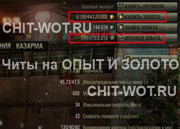 читы на опыт в world of tanks бесплатно
